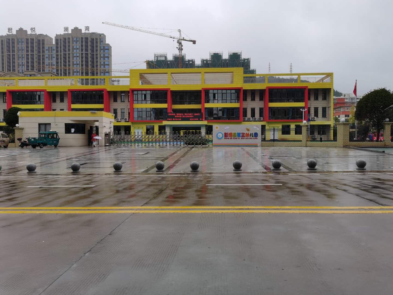 彭泽第3幼儿园