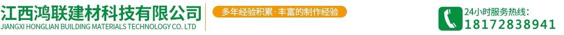 江西鸿联建材科技有限公司